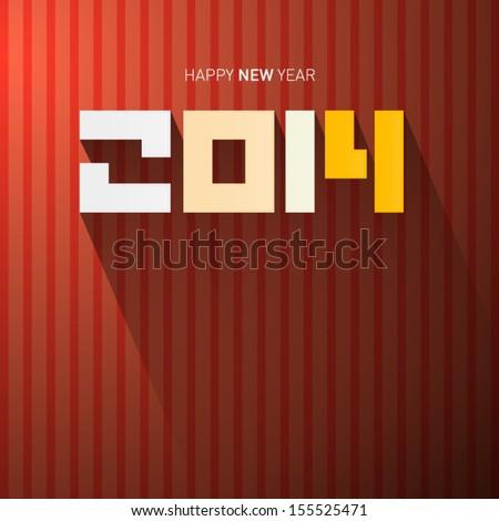 Vector Happy New Year Retro