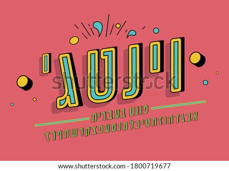 Retro vector Hebrew alphabet, typography font, color font, ABC, retro Hebrew alphabet, retro Hebrew abc,
