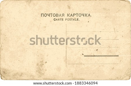 Reverse side of a vintage postcard. Translation of the text on а card: 'post card' Сток-фото ©