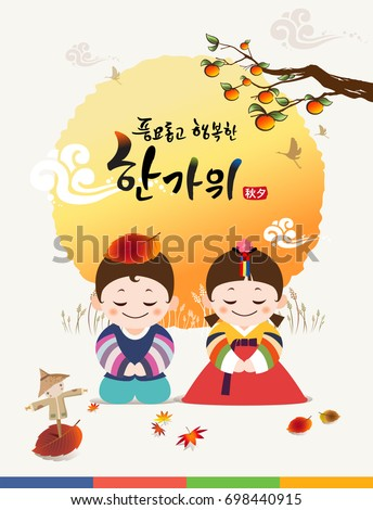 Rich harvest and Happy Chuseok, Hangawi, Translation of Korean Text: Happy Korean Thanksgiving Day, calligraphy and Korean traditional Childrens Character and full moon.
