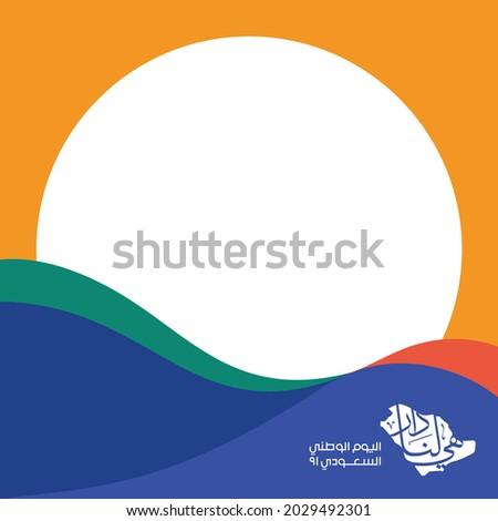 Riyadh, KSA: Illustration for National Day of Saudi Arabia. man and women of Arabian People symbol. Vector logo Illustration.