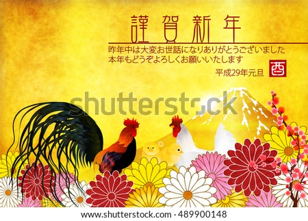 rooster crane fuji new year's