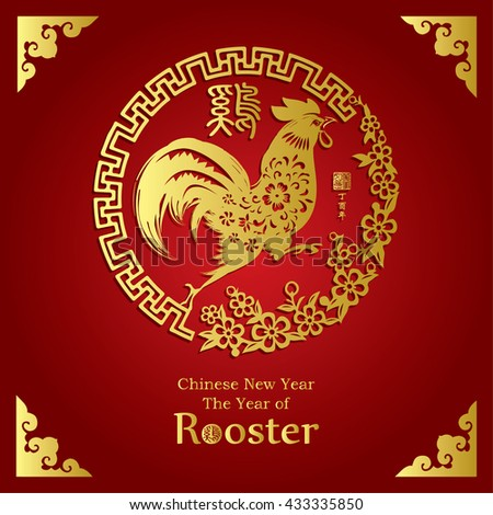 Rooster year Chinese zodiac symbol / Red stamps which image Translation: Everything is going very smoothly and Chinese small wording translation : Chinese calendar for the year of rooster 2017
