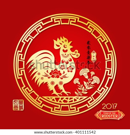 Rooster year Chinese zodiac symbol with paper cut art / Gold stamps which Translation:Everything is going very smoothly and small Chinese wording translation: Chinese calendar for the year of rooster.
