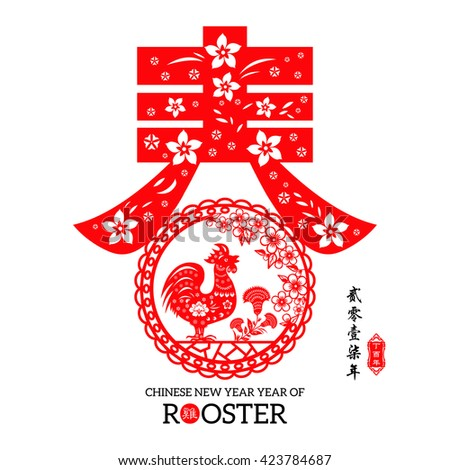 Rooster Year Chinese Zodiac Symbol With Paper Cut Art Gold Stamps