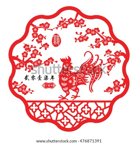 Rooster Year Chinese Zodiac Symbol With Paper Cut Art Small
