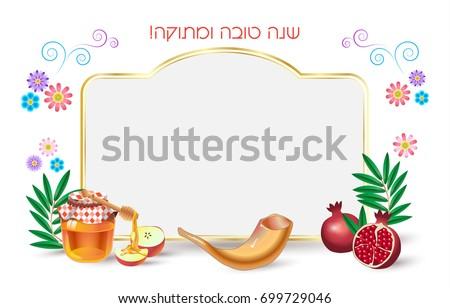 Free shana tova greeting card vector download free vector art rosh hashanah card happy jewish new year greeting text m4hsunfo