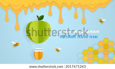 Rosh Hashanah greeting banner with symbols of Jewish New Year holiday apple,honey Paper cut vector template. Dripping honey background. Hebrew text translation Happy and sweet New Year.