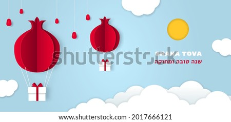 Rosh Hashanah greeting banner with symbols of Jewish New Year holiday pomegranate and gift boxes Paper cut vector template. Hebrew text translation Happy and sweet New Year.