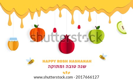 Rosh Hashanah greeting banner with symbols of Jewish New Year pomegranate, apple, honey, Paper cut vector template. Dripping honey background. Hebrew text translation Happy and sweet New Year.