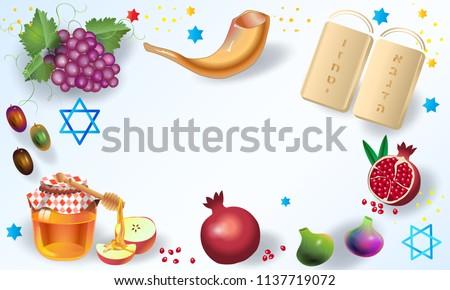 Yom Kippur - Download Free Vector Art, Stock Graphics & Images