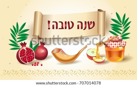 "Rosh Hashanah greeting card - Jewish New Year. Text ""Shana Tova!"" on Hebrew - Have a sweet year. Honey and apple, shofar, pomegranate, vintage ribbon scroll banner. Rosh hashana, sukkot Jewish Holiday"