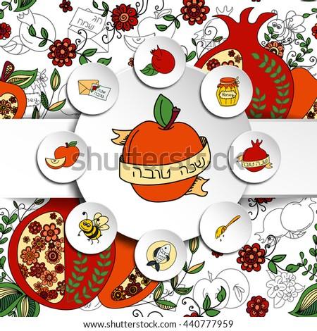 "Rosh Hashanah (Jewish New Year) greeting card. Hebrew text ""Happy New Year"" (Shana Tova). Rosh Hashanah symbols. Vector background"