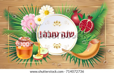 Free shana tova greeting card vector download free vector art rosh hashanah jewish new year greeting card m4hsunfo