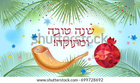 Rosh hashanah greeting illustration download free vector art rosh hashanah jewish new year greeting card with lettering shana tova on hebrew have m4hsunfo