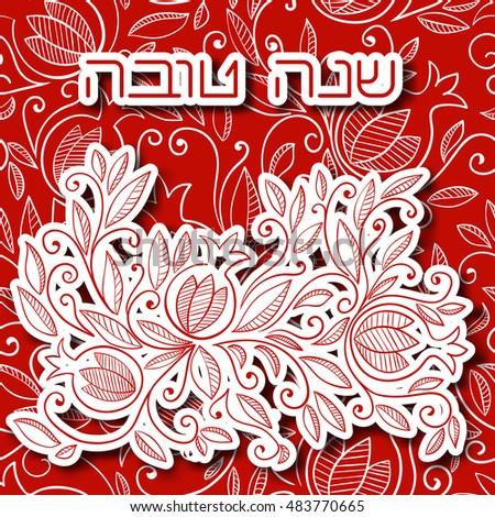 Rosh hashanah jewish new year greeting card with pomegranate rosh rosh hashanah jewish new year greeting card with pomegranate rosh hashanah symbols m4hsunfo