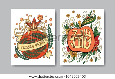 Rosh hashanah background download free vector art stock graphics rosh hashanah jewish new year greeting cards design with apple and pomegranate greeting text m4hsunfo