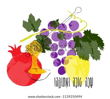 Jewish greeting card download free vector art stock graphics images rosh hashanah jewish new year greeting invitation card and background of symbolic food m4hsunfo