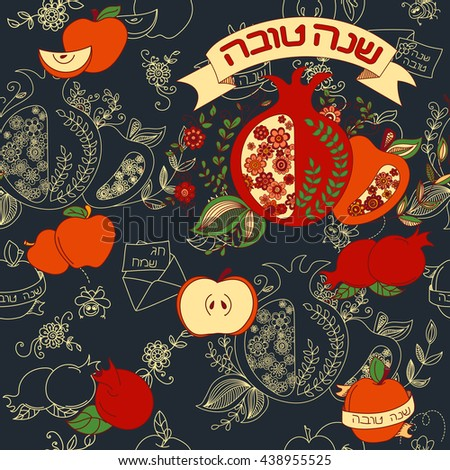 "Rosh Hashanah (Jewish New Year) seamless pattern background. Hand drawn elements and hebrew text ""Happy New Year"" and "" Happy holiday"". Rosh Hashanah symbols. Vector illustration"