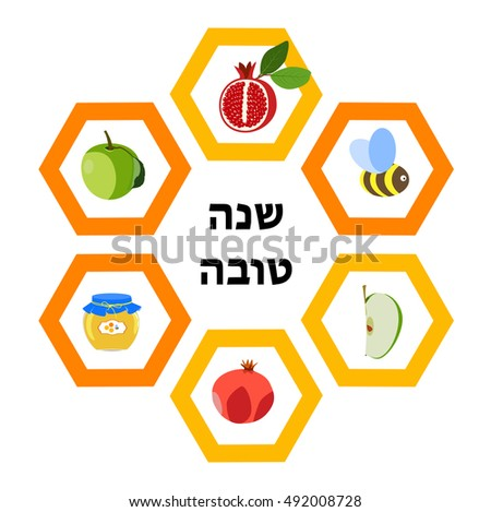 rosh hashanah jewish new year vector round design honeycombs with bee apple and