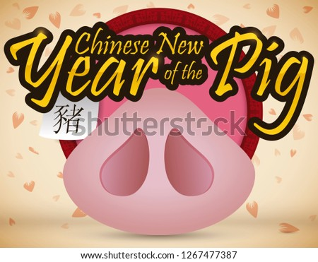 Round button with piglet snout under a cherry petal shower; symbolizing the Chinese Year of the Pig (written in Chinese calligraphy in the scroll).