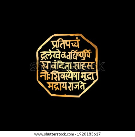 royal seal vector rajmudra of