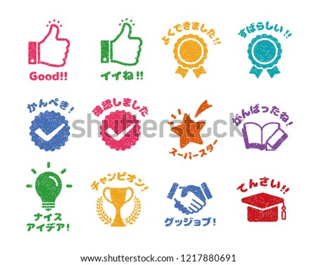 rubber stamp icon (for teachers using at school)  Japanese version / translation: Nice!!,Well done!!,Excellent!!,Perfect!,I checked.,Super star,Good job, Genius! etc. ストックフォト ©