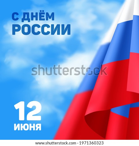 Russia national day banner for greeting card with the inscription in Russian: '12 June. Russia Day'. Vector illustration with tricolor waving flag to the independence day of Russia Stockfoto ©