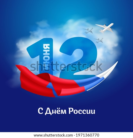 Russia national day banner or greeting card with the inscription in Russian: '12 June. Russia Day'. Vector illustration with tricolor waving flag to the independence day of Russia Stockfoto ©