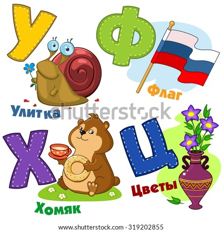 russian alphabet pictures of