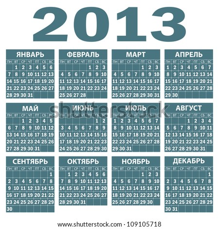 Russian calendar 2013 vector illustration