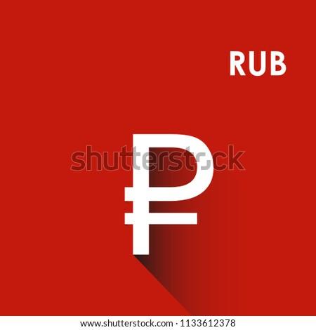 Russian currency symbol ( Turkish Rusya para birimi simgesi) Stok fotoğraf ©