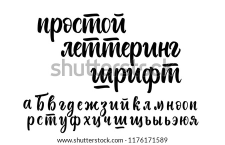 Russian Cyrillic alphabet of lowercase hand drawn letters isolated on white background. calligraphy brush script vector illustration