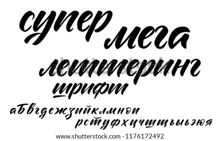 Russian Cyrillic Alphabet Vector. Lowercase hand drawn expressive modern lettering isolated on white background