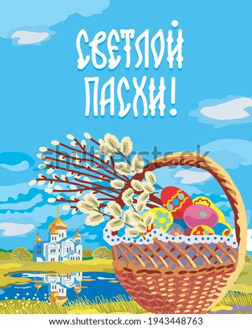 Russian folk art. Landscape-vector. Image of a wicker basket with Easter eggs on the background of an Orthodox church and a Russian field. Translation: 'Happy Easter!' Foto d'archivio ©