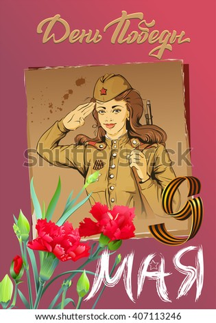 russian girl soldier female in