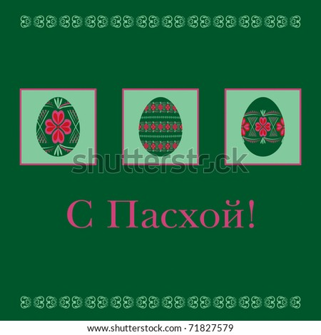 happy easter cards images. Russian Happy Easter cards