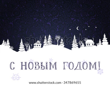 russian happy new year greeting