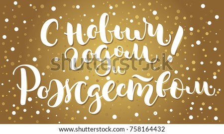 Happy new year vector hand lettering download free vector art russian lettering happy new year and christmas on golden background vector illustration m4hsunfo