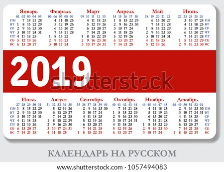 Russian pocket calendar for 2019, standard size ISO 7810 ID-1, horizontal vector template