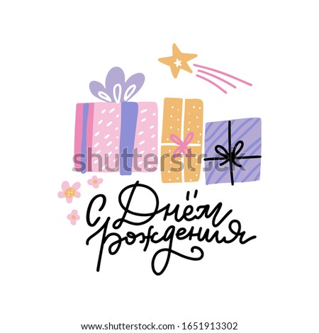 Russian translation: Happy birthday. Congrats card with lettering phrase with gift boxes. Cyrillic typography. Flat vector illustration