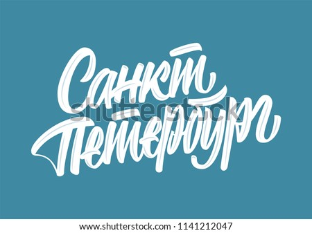 Saint-Petersburg in Russian lettering sign