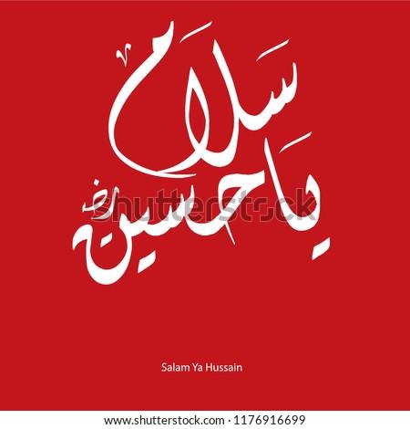 salam ya hussain urdu and