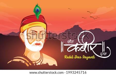 Sant Kabir Das Jayanti, illustration of Kabir das, a 15th-century Indian mystic poet. #kabir das Stock foto ©
