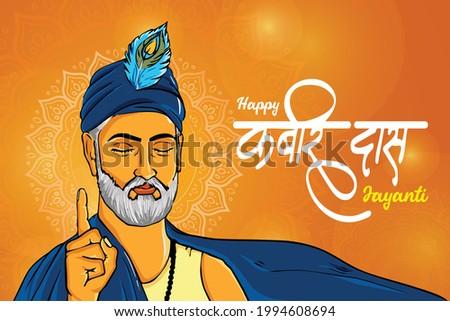 Sant Kabir Das Jayanti, illustration of Kabir das, a 15th-century Indian mystic poet, on yellow background. Photo stock ©