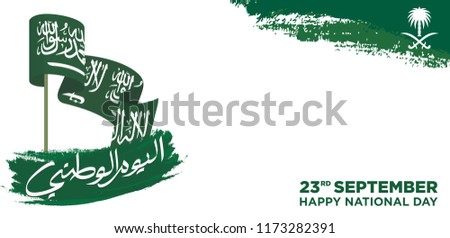 Saudi Arabia Flag. Arabic text translation: Our National Day. Coat of arms. Vector Illustration. Eps 10.