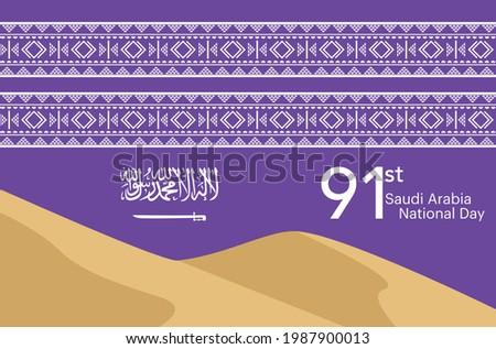 Saudi Arabia Flag with desert background with vector of Seamless Saudi Purple Texture - Sadu, Sadou, or Sado. Eps 10 - Arabic Text Translation: There is no god but God and Muhammad is the messenger