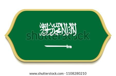 Saudi Emblem - Free Photoshop Brushes at Brusheezy!