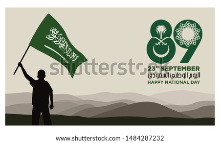 Saudi Arabia National Day. Arabic Text Translation: There is no god but God and Muhammad is the messenger of God. 23rd September. KSA Flag. Vector Illustration.