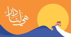 Saudi Arabia national 91 day banner, flat design Saudi man and woman, with Arabic calligraphy (it's our home)